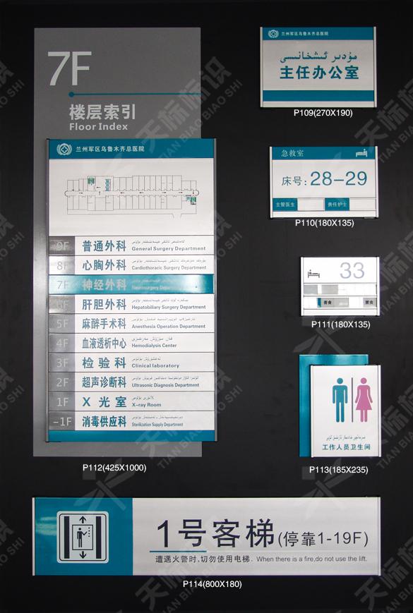 医院标识标牌设计_标牌设计-南京天标标识有限公司