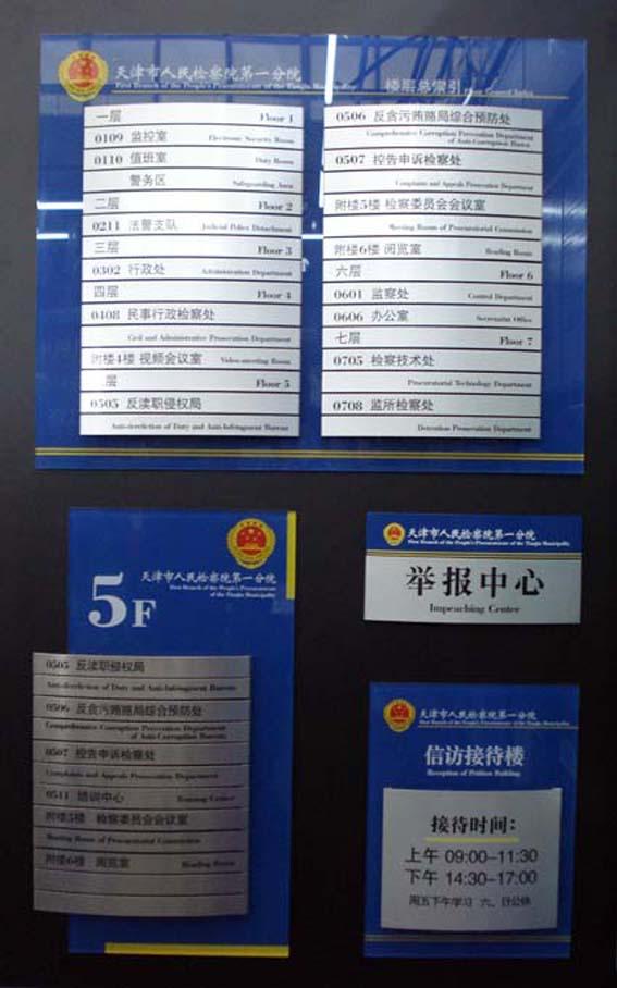 2011年标牌设计-南京天标标识有限公司