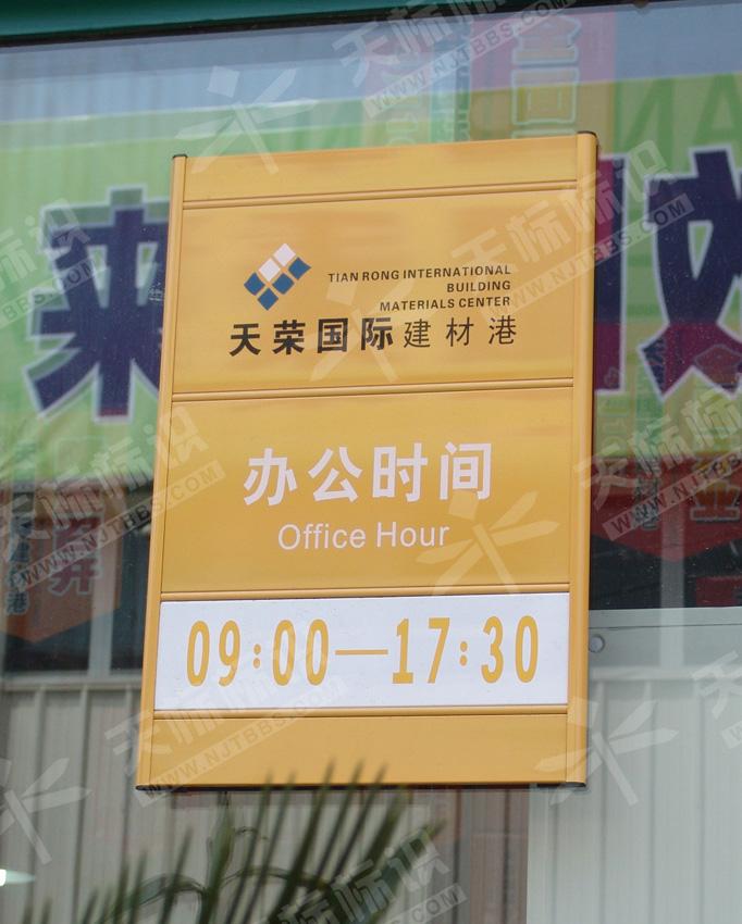 天荣国际建材港标识制作