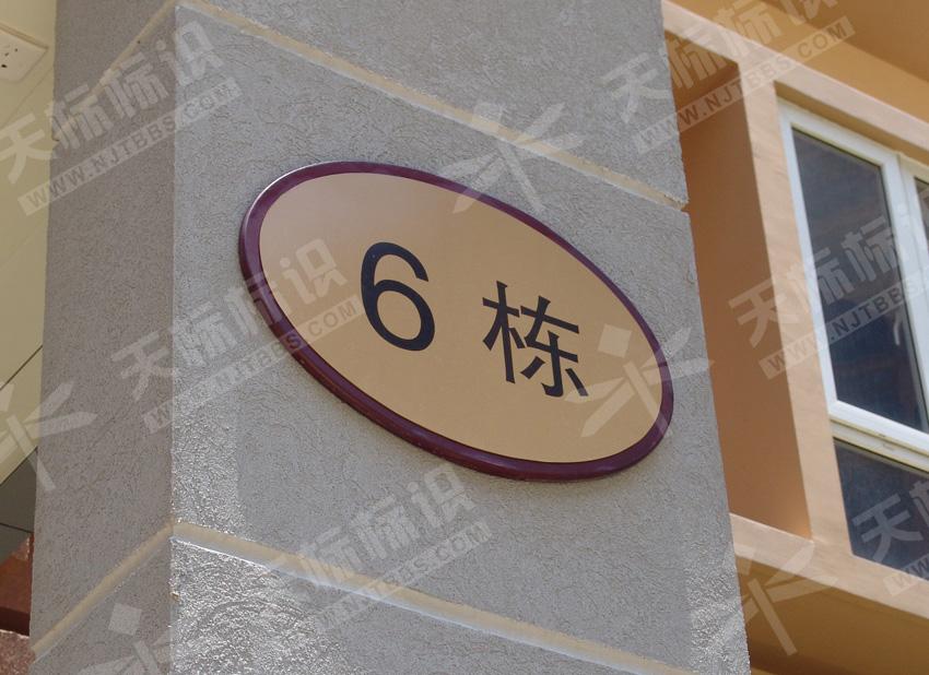 小区异形贴墙门牌596