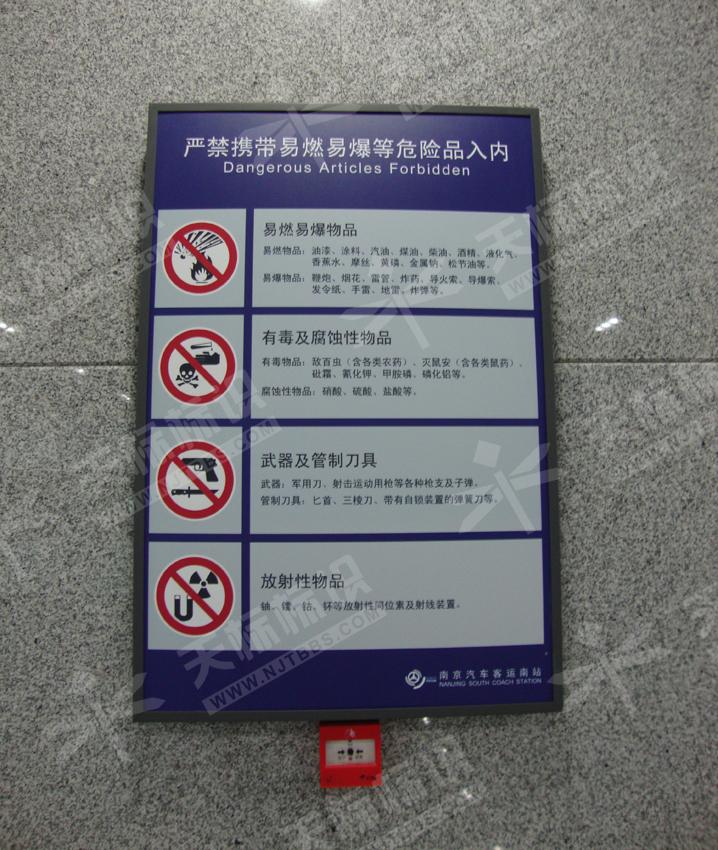 汽车站温馨提示牌1240